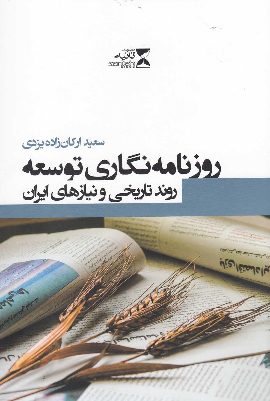 روزنامهنگاري توسعه روند تاريخي(ثانيه) *