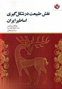 نقش طبيعت در شكل گيري اساطير ايران