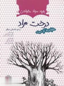 درخت مراد و دو داستان ديگر (بهبود سواد خواندن) (تصويرگران نوشين صفاخو و ديگران)