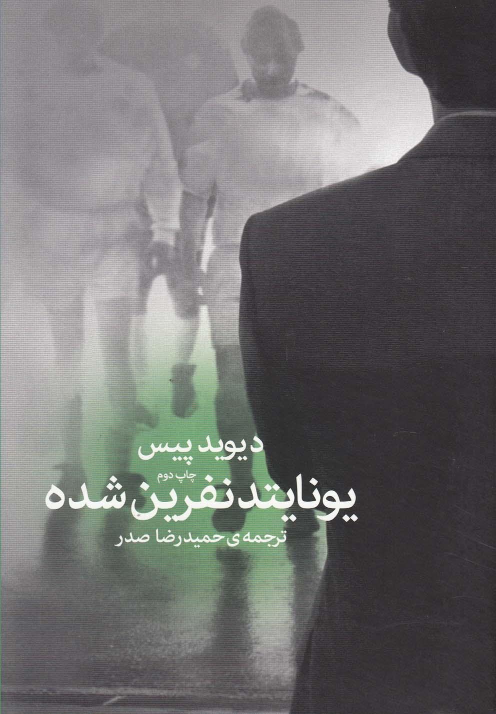 يونايتد نفرين شده(چشمه)
