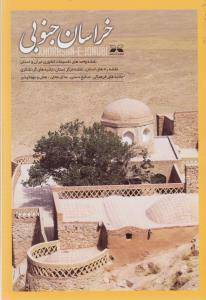 خراسانجنوبي: گردشگري استانهاي كشور 9