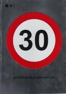 منهاي 30 (نمايشگاه پوسترهاي نسل نو طراحان گرافيك ايران)،(گلاسه)