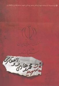 شناسنامه شهيد محمدهادي ذوالفقاري