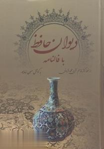 ديوان حافظ با فالنامه