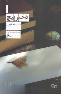 دختر پيچ (كتاب هاي قفسه ي آبي108)