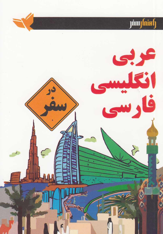 عربي انگليسي فارسي در سفر(راهنمايسفر)