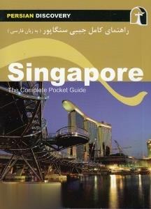 راهنماي كامل جيبي سنگاپور (به زبان فارسي)