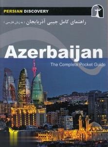 راهنماي كامل جيبي آذربايجان(راهنمايسفر)