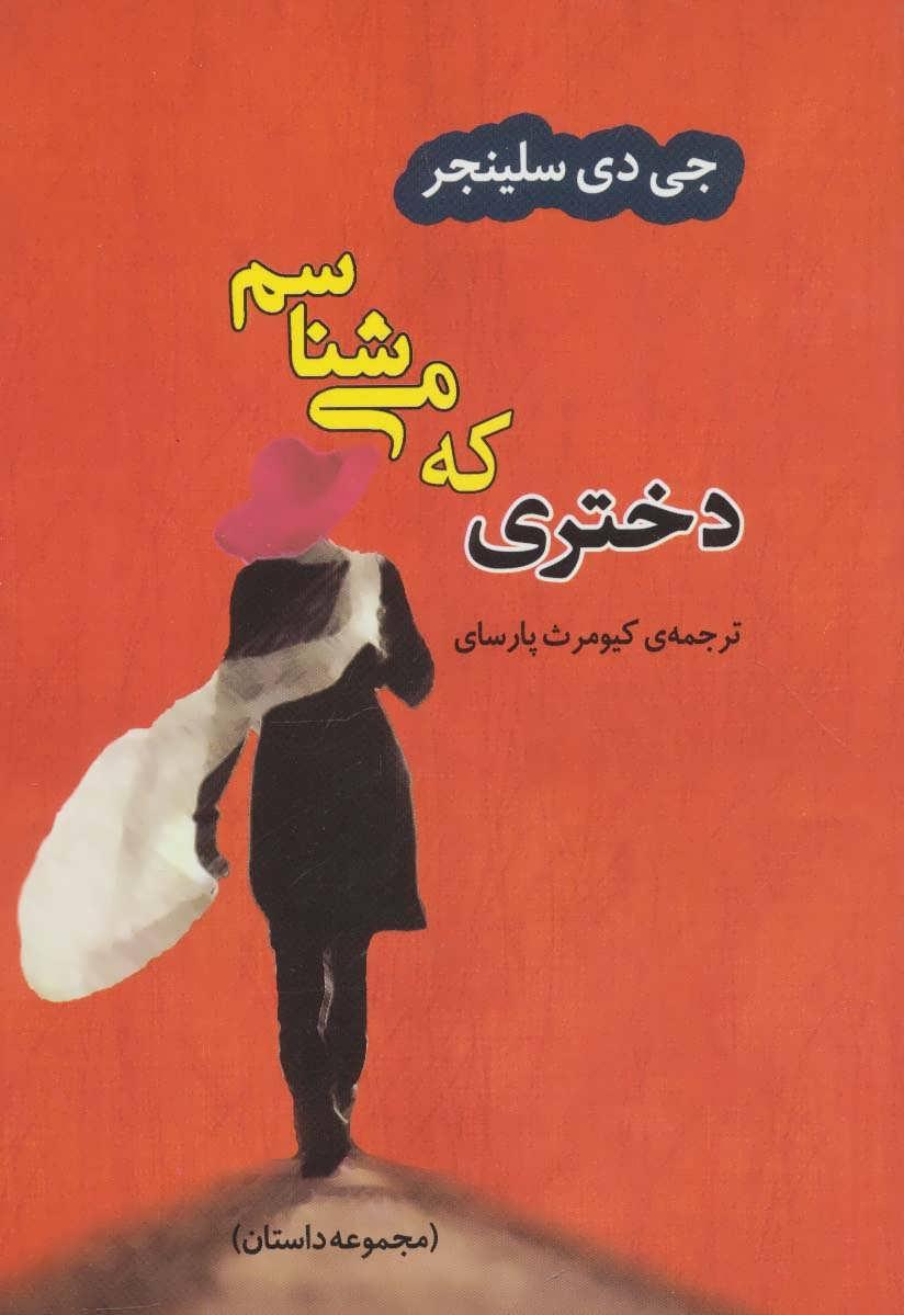 ادبيات جهان33 (دختري كه مي شناسم)،(مجموعه داستان)