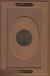 قرآن (چرم وزيري با جعبه نور هدايت)