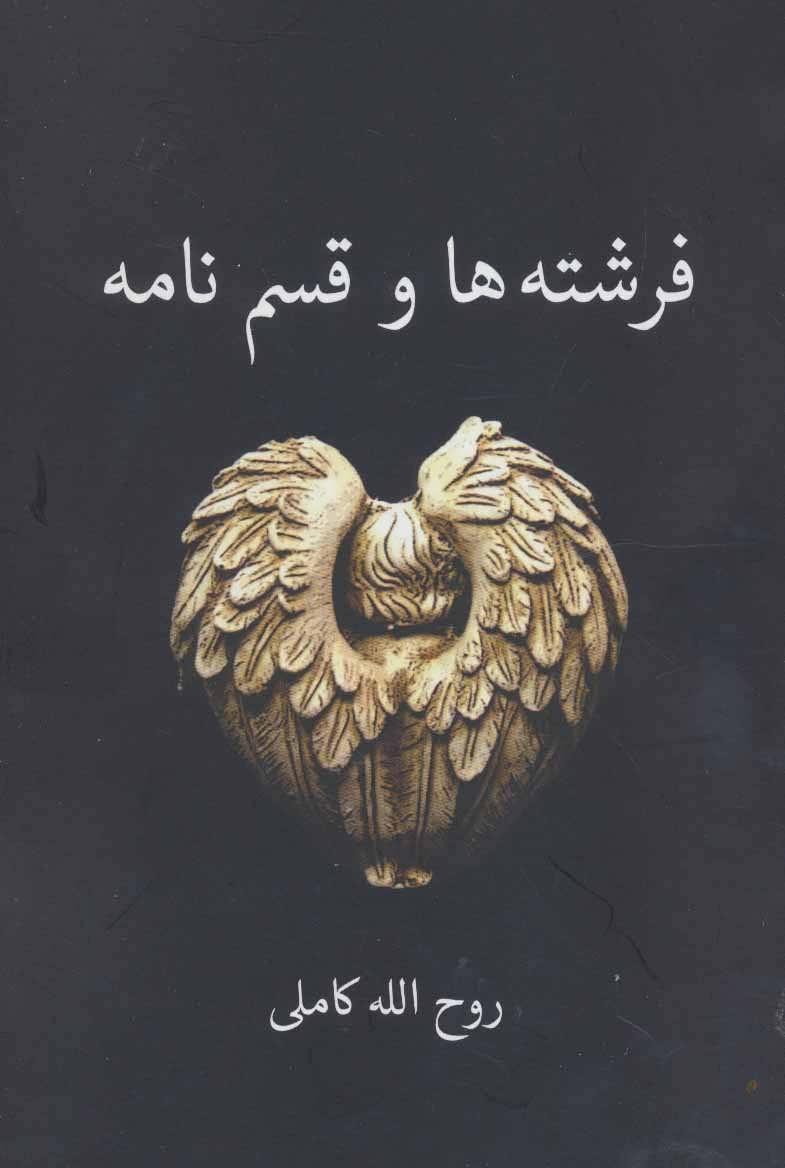 فرشته ها و قسم نامه