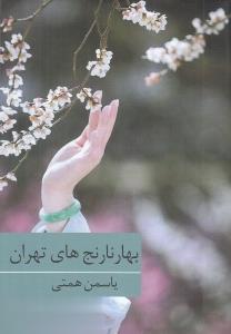 بهارنارنج هاي تهران