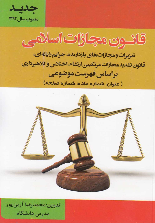 قانون مجازات اسلامي(فهرستموضوعي)چهاردرخت