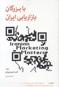 با بزرگان بازاريابي ايران