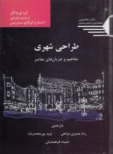 طراحي شهري مفاهيم و جريانهاي معاصر