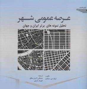 عرصه عمومي شهر (تحليل نمونههاي برتر ايران و جهان)