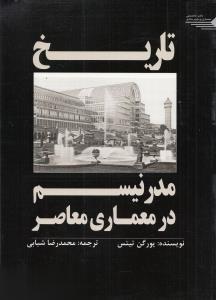 تاريخ مدرنيسم در معماري معاصر