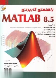 راهنماي كاربردي MATLAB 8.5 (باCD)