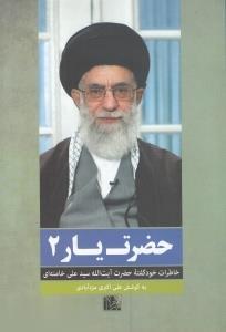 حضرت يار 2 (خاطراتي خودگفته از حضرت آيتالله علي خامنهاي)