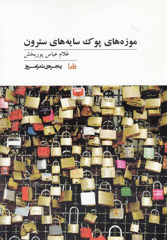 پنجرهي شعر امروز(موزههايپوكسايهسترون)مايا