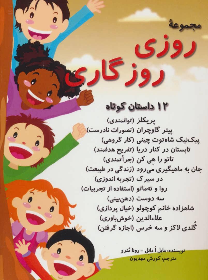 مجموعه روزي روزگاري (12 داستان كوتاه)