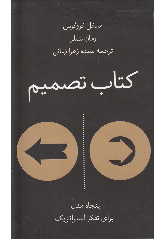 كتاب تصميم(سلفون)تيسا *