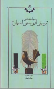 جامعهشناسي موسيقي آئيني-سنتي اصفهان