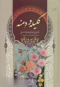 ترجمه كليله و دمنه (سبز رايانگستر با قاب)