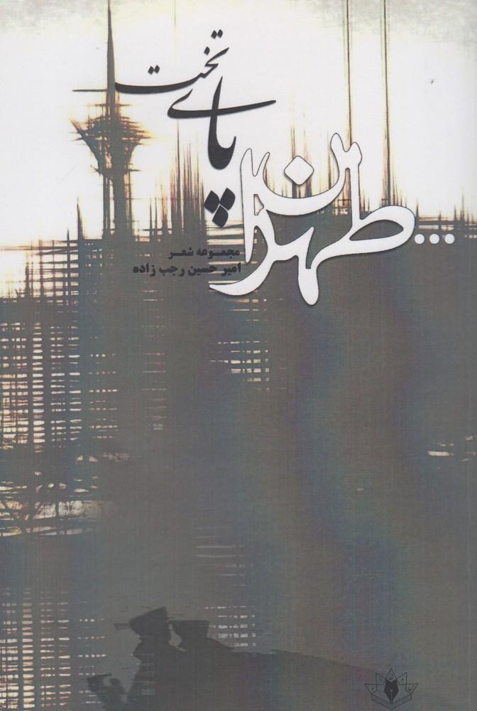 طهران پايتخت(سولار) *