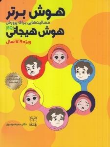 هوش برتر هوش هيجاني(9-7سال)يارمانا #