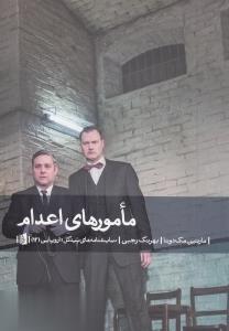 نمايشنامههاي اروپايي 13 مامورهاي اعدام