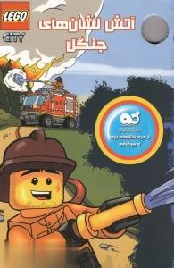 آتشنشانهاي جنگل (از سري كتابهاي بازي و سرگرمي)