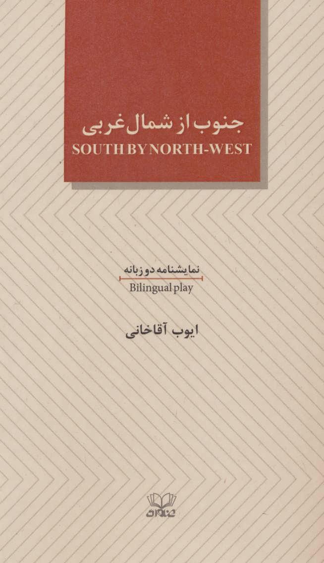 جنوب از شمال غربي (SOUTH BY NORTH-WEST)،(2زبانه)