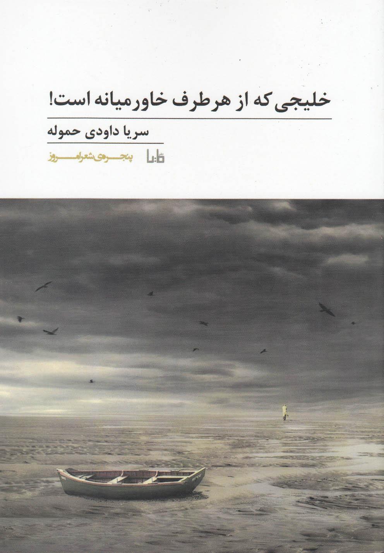 پنجرهي شعر امروز(خليجيكهازهرطرفخاورميانهاست)مايا