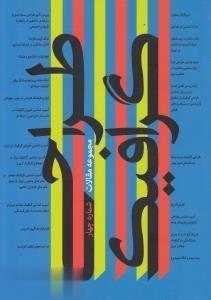 كتاب ارديبهشت 4 گزيده مقالههاي نخستين فراخوان پژوهشي طراحي گرافيك درايران