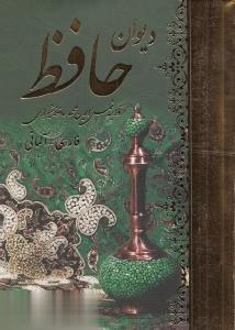 ديوان حافظ (2 زبانه جيبي هنر بيستم) (آلماني)