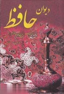 ديوان حافظ (2 زبانه رقعي هنر بيستم)