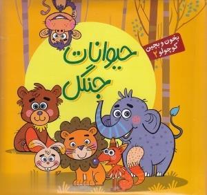 بخون و بچين 2 حيوانات جنگل/كتاب پازل