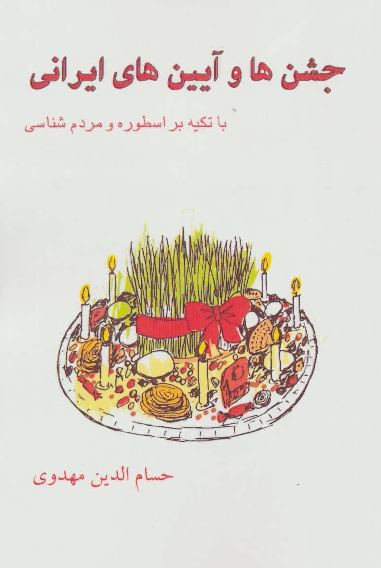 جشن ها و آيين هاي ايراني (با تكيه بر اسطوره و مردم شناسي)