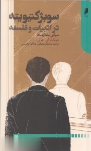 سوبژكتيويته در ادبيات و فلسفه