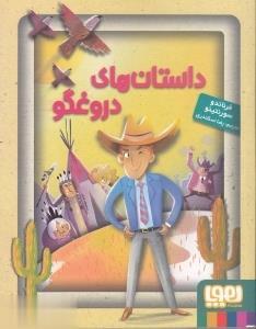 جادوي آرژانتيني 2 داستان هاي دروغگو