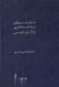پيوستهاي فرهنگ ساختاري واژگان پارسي 2 (2 جلدي)