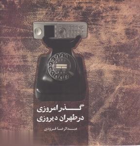 گذر امروزي در طهران ديروزي