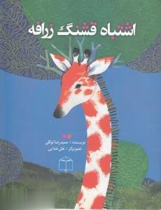 اشتباه قشنگ زرافه (تصويرگر علي خدايي)