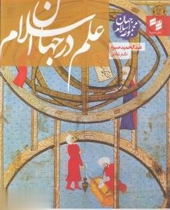 علم در جهان اسلام (مجموعه جهان اسلام)