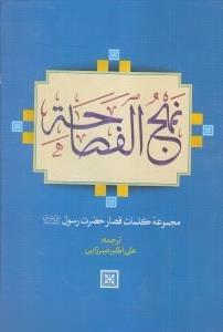 نهجالفصاحه (آثار نور)