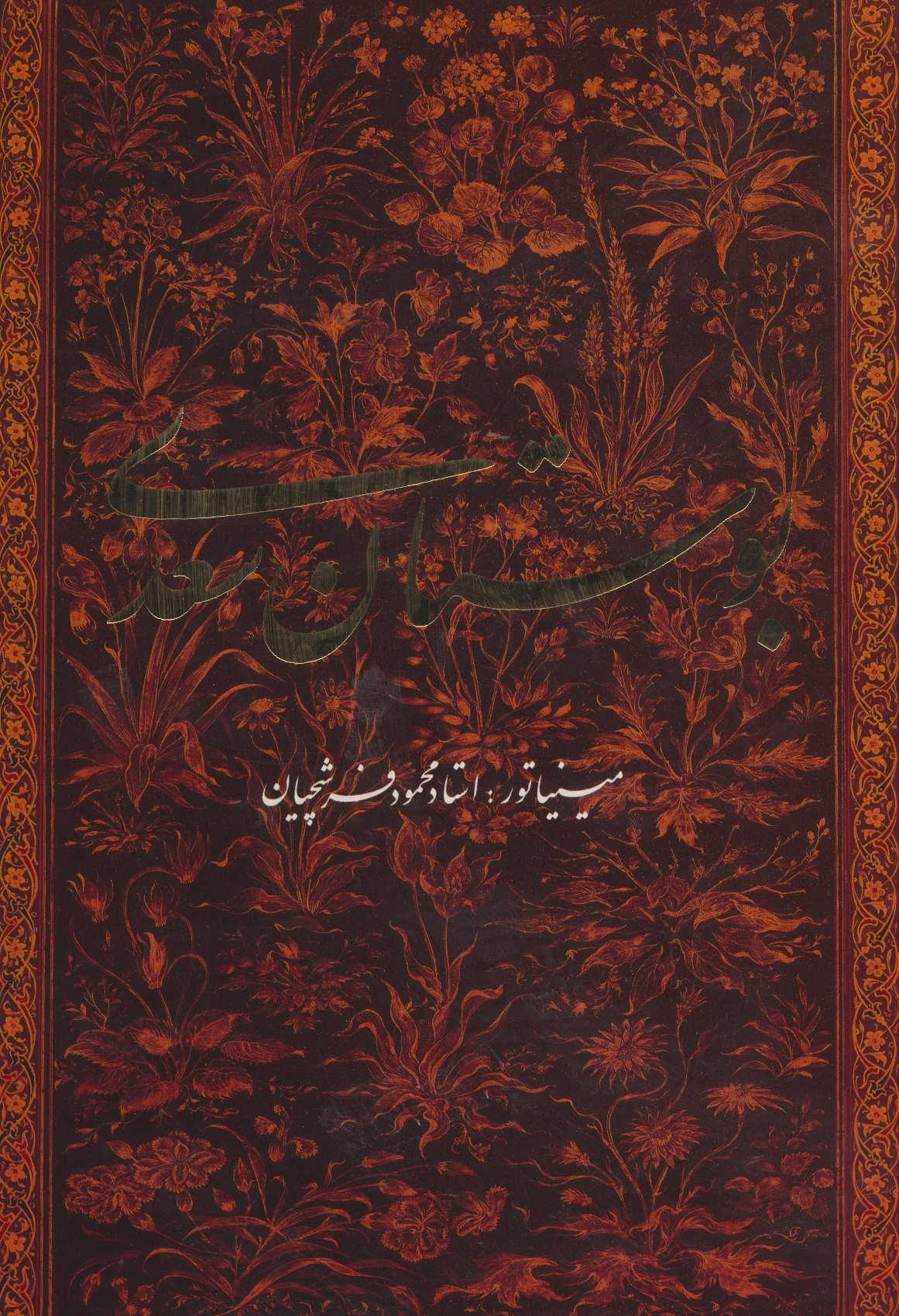 بوستان سعدي فرشچيان (2زبانه،گلاسه،باقاب)