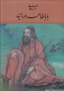 ترانه هاي هاي بابا طاهر عريان (گلاسه،باقاب)