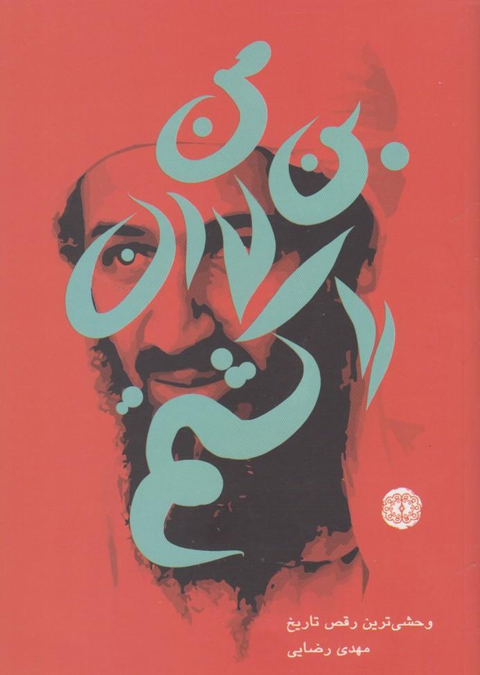 من بن لادن را كشتم(آرادمان)