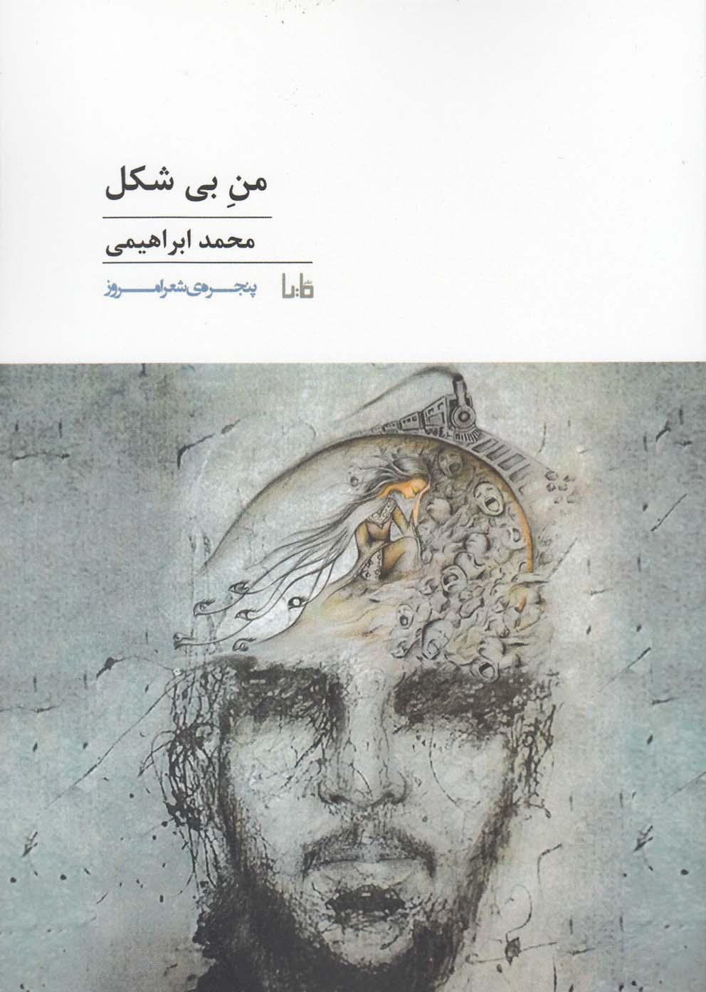 پنجرهي شعر امروز(منبيشكل)مايا